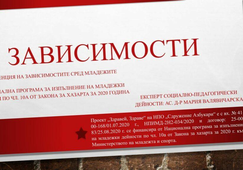 Зависимости - Ас. д-р Мария Валявичарска_page-0001